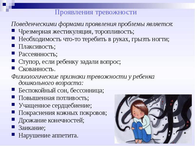 Тревожное расстройство. симптомы, виды, лечение центр сухаревой