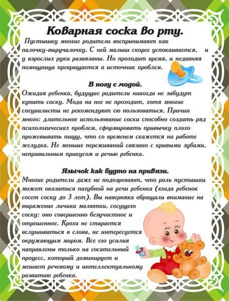 Почему ребенок кусается, как отучить малыша кусаться и что делать родителям: работающие советы!