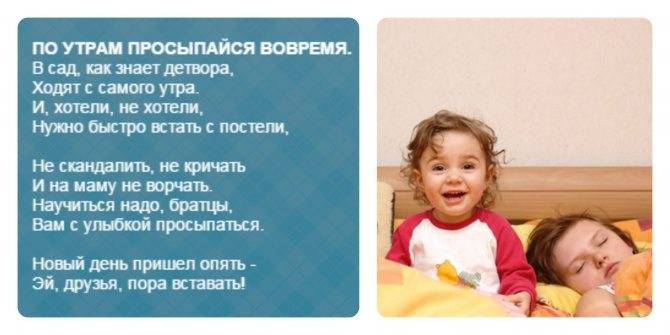 Как правильно будить малыша в детский сад? важные советы