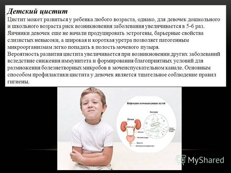 Как проявляется и чем лечить цистит у ребенка в 2 года