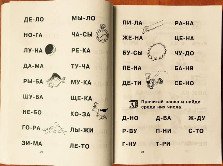Как научить ребенка читать и выучить буквы в игровой форме — в каком возрасте начинать и заинтересовать малыша