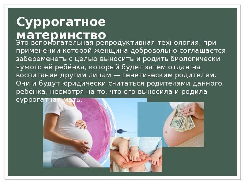 Суррогатное материнство этические и правовые проблемы