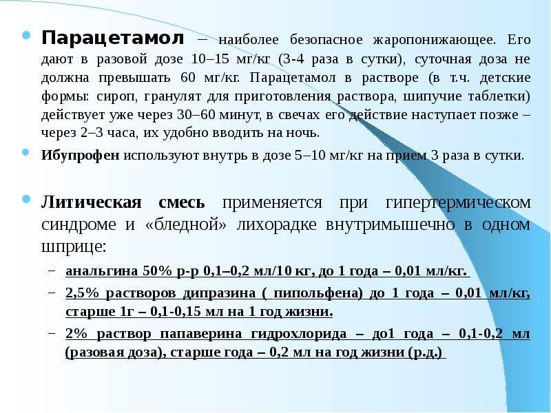 Парацетамол для детей — детская дозировка и инструкция по применению при температуре