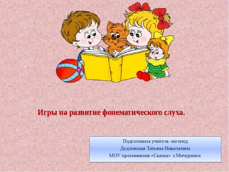 Игры на развитие фонематического слуха для детей 5-6-7 лет