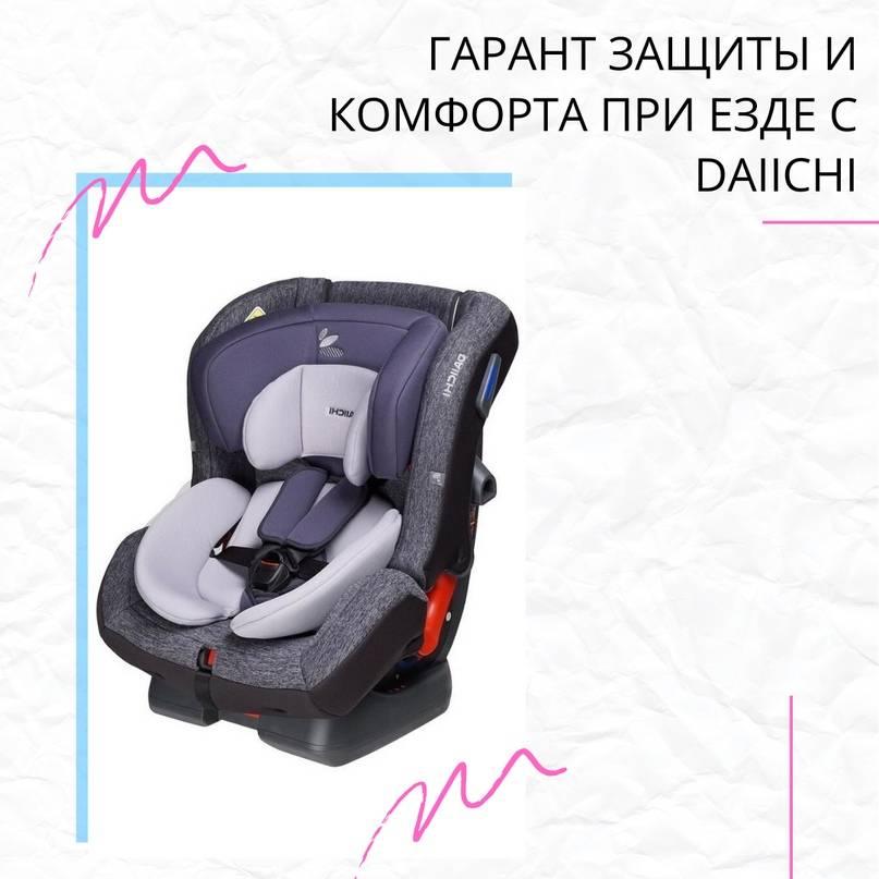 Автокресло daiichi (23 фото): характеристика модели first 7, результаты краш-теста и отзывы