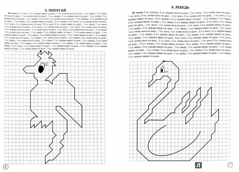 Графический диктант по клеточкам для дошкольников 6-7 лет