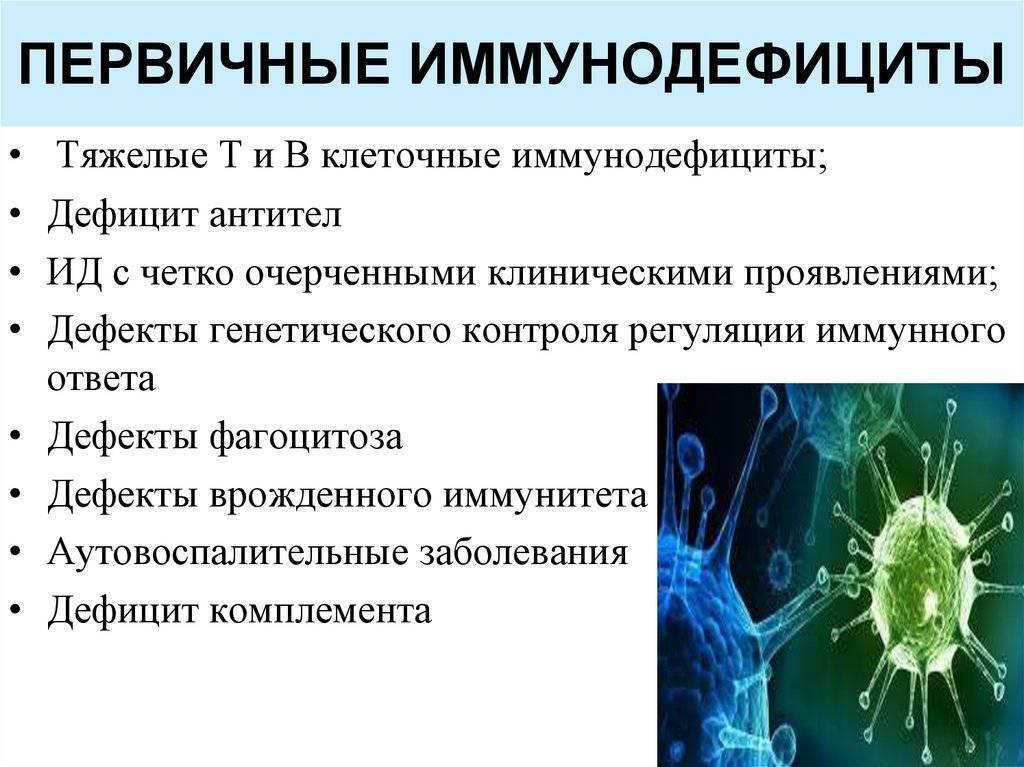 Первичный иммунодефицит у детей и взрослых
