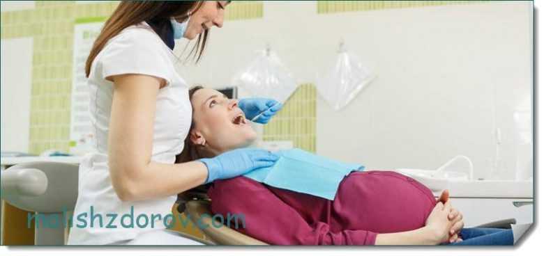 Лечение зубов при беременности - что можно и что нельзя