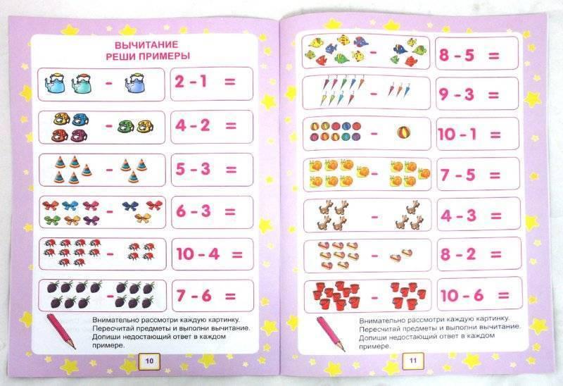Как научить ребенка считать в уме. книга ментальная арифметика