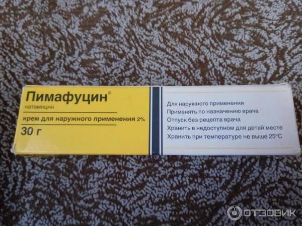 Пимафуцин (таблетки, 20 шт, 100 мг) - цена, купить онлайн в санкт-петербурге, описание, отзывы, заказать с доставкой в аптеку - все аптеки