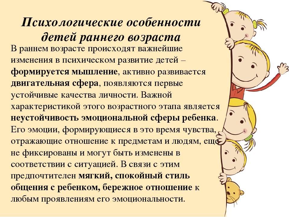 Психология воспитания ребенка от 1 года до 2 лет