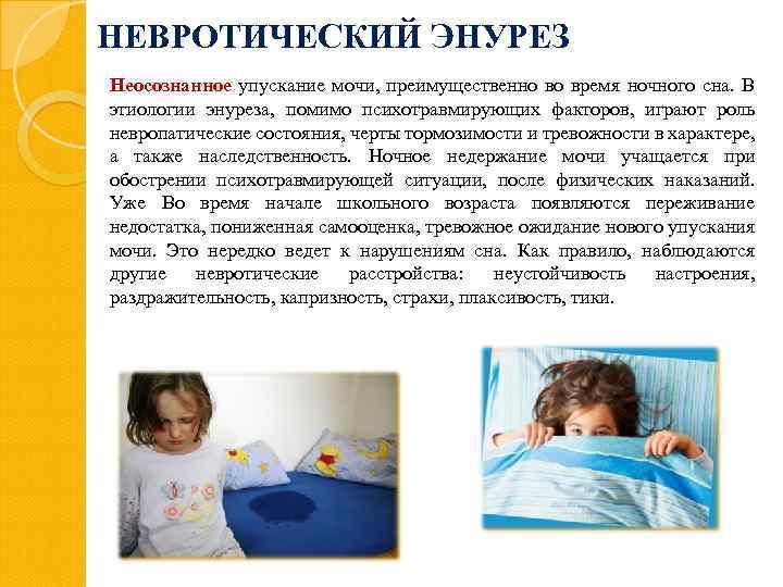 Ночное недержание мочи у детей (ночной энурез)