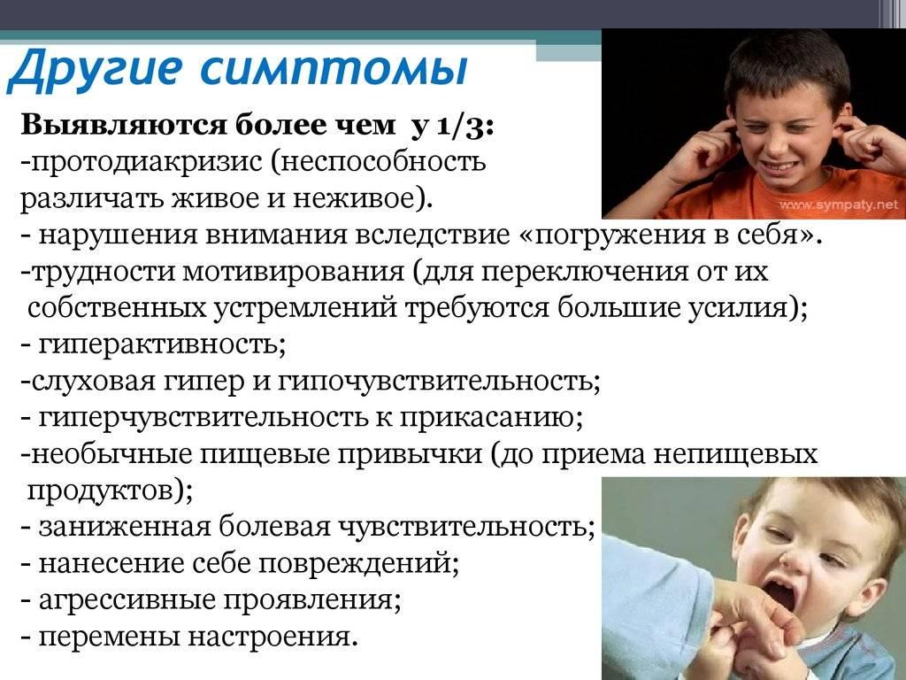 Диагностика аутизма у детей: симптомы, причины и коррекция детского аутизма в центре логопед профи