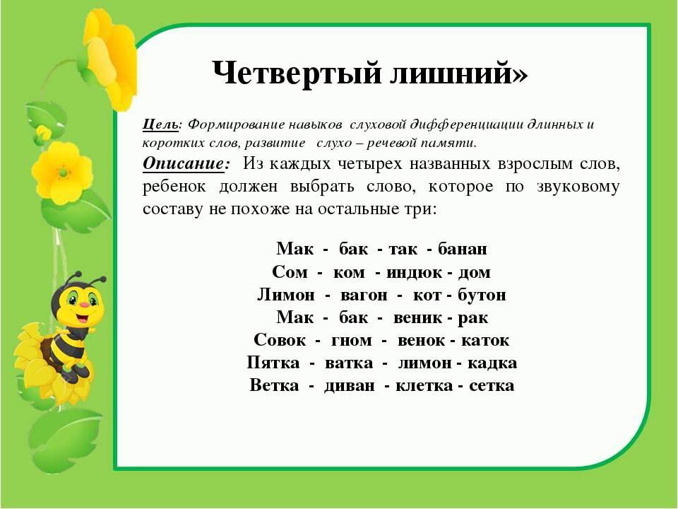 Развитие фонематического и фонетического слуха у детей