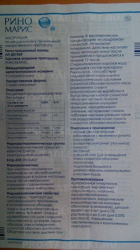 Риномарис® (rhinomaris)