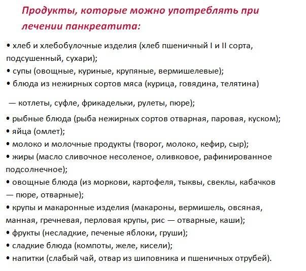 Диета при заболеваниях печени и желчного пузыря – стол № 5 - сибирский медицинский портал