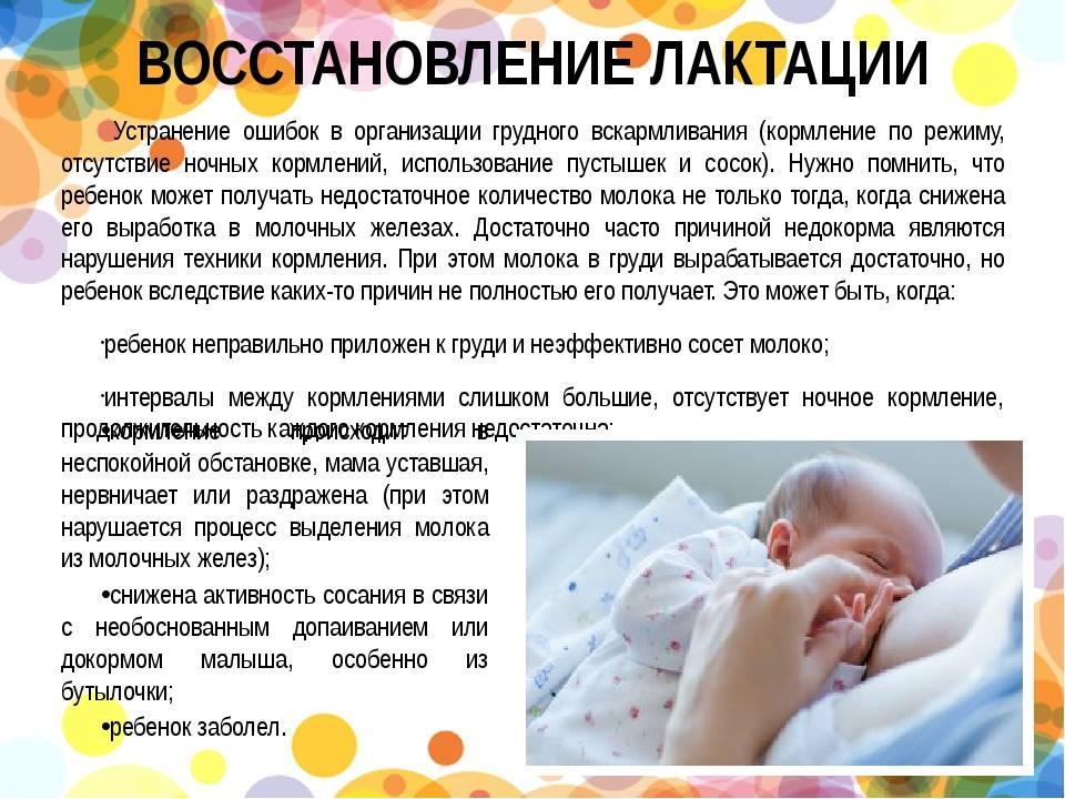 Как уменьшить лактацию при отлучении по комаровскому. как остановить лактацию с помощью перетягивания груди? социальная жизнь женщины при окончании лактации