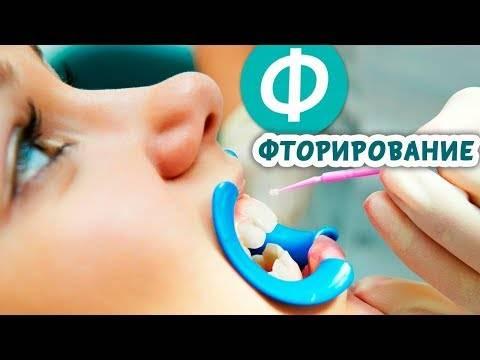 Глубокое фторирование твердых тканей зубов