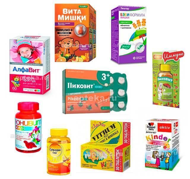 Топ 20 лучших витаминов для детей: обзоры, свойства, для иммунитета, отзывы, цены