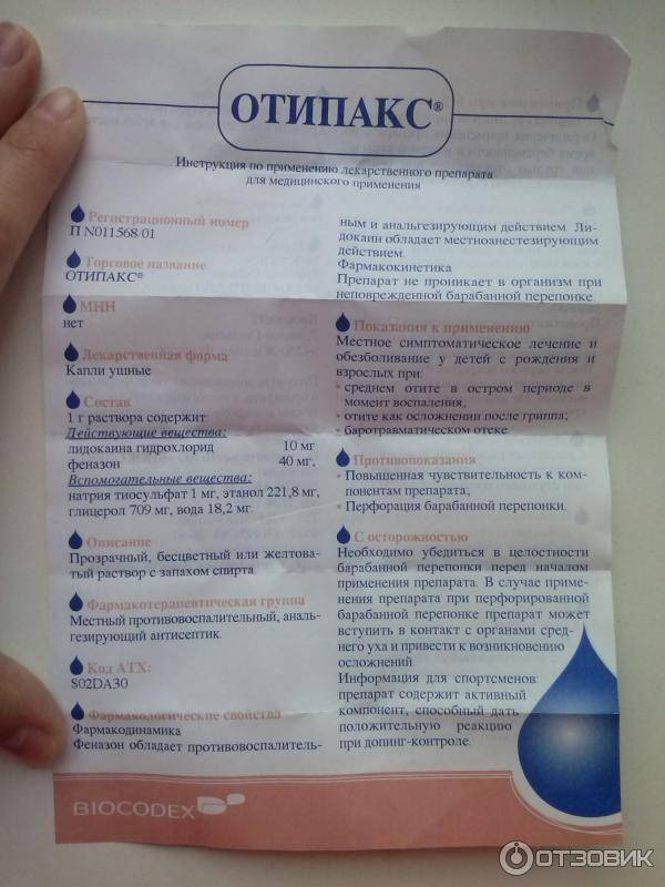 """""""отинум"""" или """"отипакс"""" - что лучше для детей? особенности применения и отзывы :: syl.ru"""