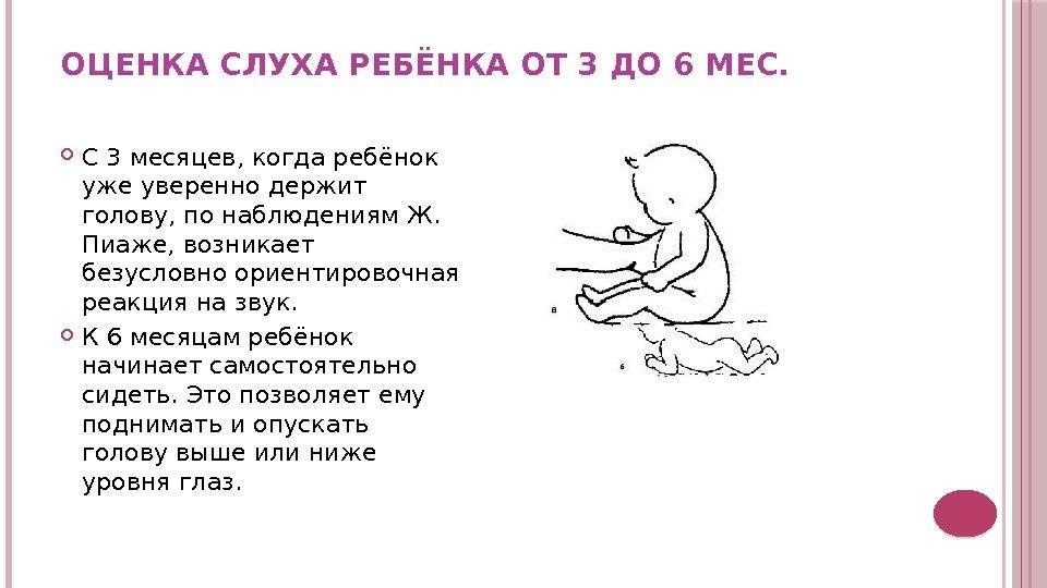 Когда ребенок начинает сидеть: правда и предрассудки | все для детей