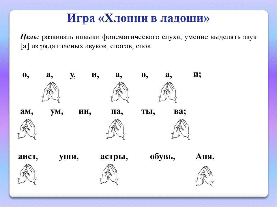 Развитие фонематического слуха у детей: 3-4 года, 5-7 лет, игры
