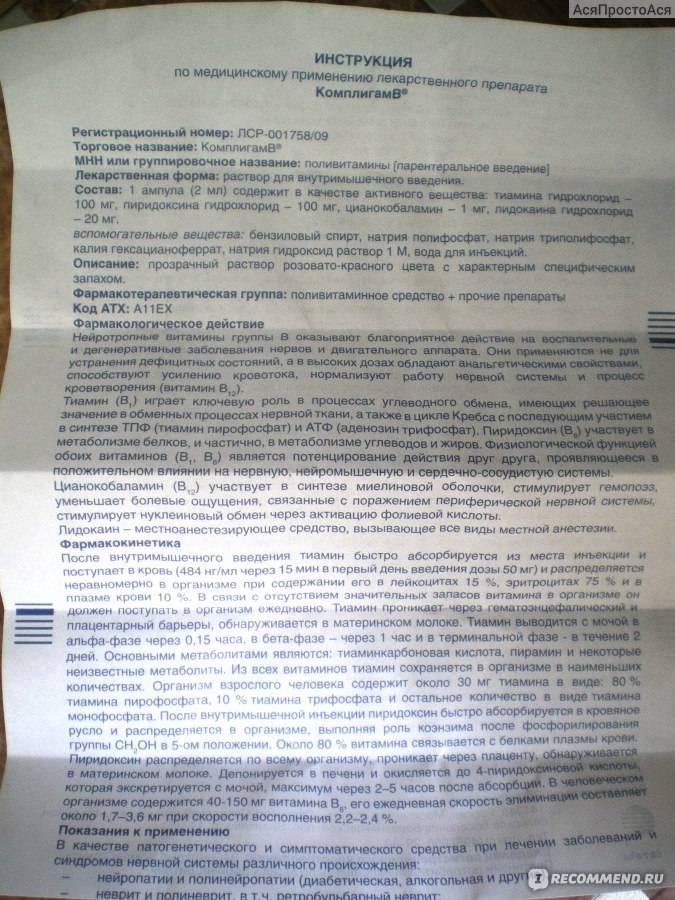 Дексаметазон ампулы 1мл — инструкция по применению   справочник лекарственных препаратов medum.ru