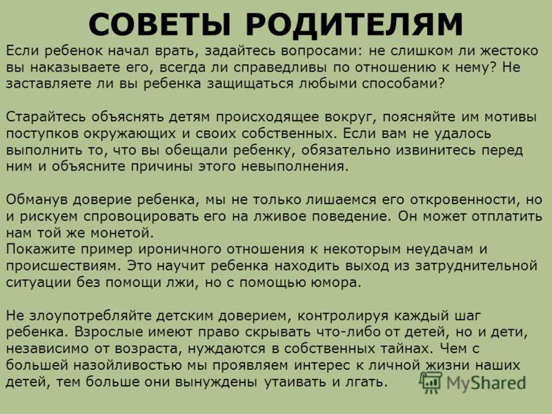 Ребенок в 10 лет врет: что делать, как отучить? - parentchild.ru