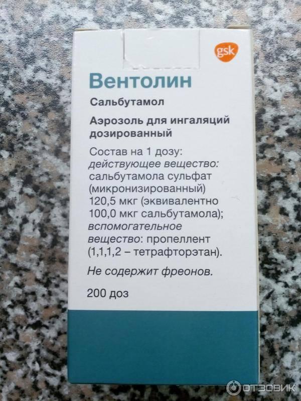 Вентолин® (ventolin®)