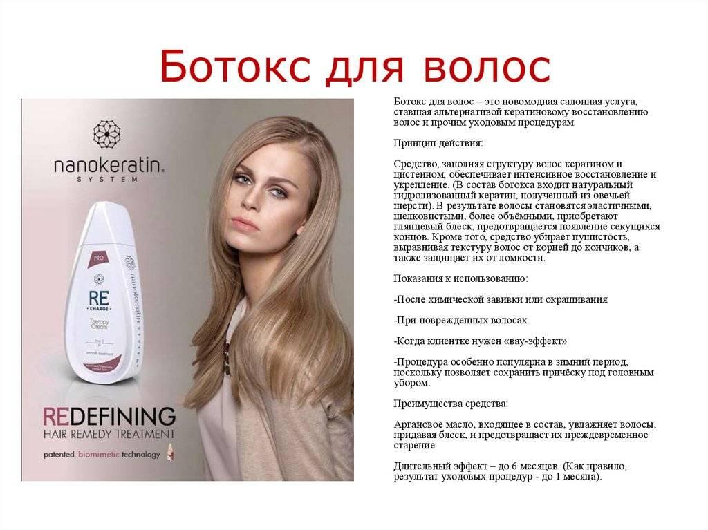 Можно ли делать беременным кератиновое выпрямление волос 2019 год
