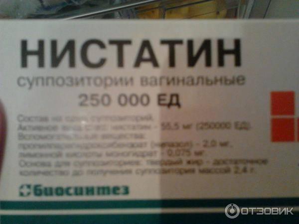 Мазь, свечи, таблетки нистатин: инструкция по применению, цена, отзывы при молочнице и беременности - medside.ru