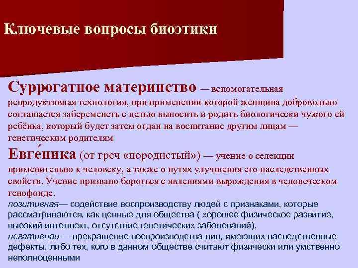 Плюсы и минусы суррогатного материнства   клиника «центр эко-партус»