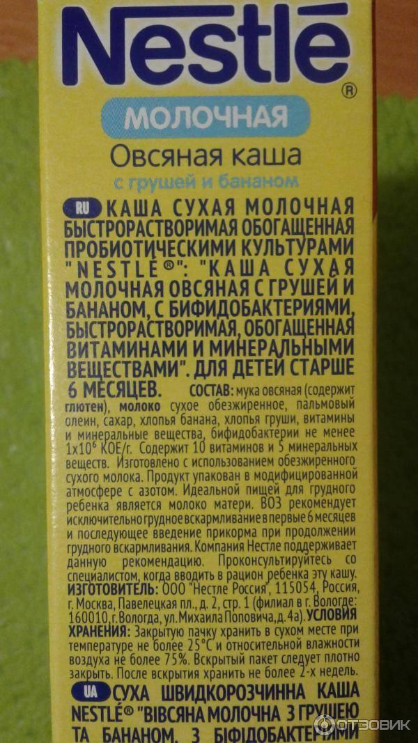 Целиакия у детей: аллергия на глютен