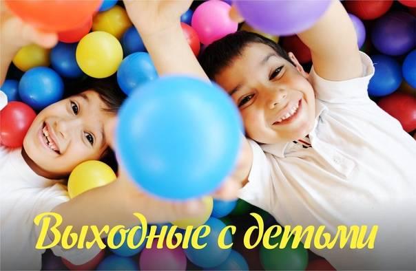 Куда сходить с ребенком 2-7 лет в москве: досуг для самых маленьких