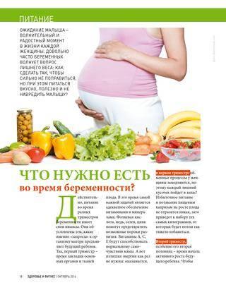 Вес при беременности: нормы, расчет веса