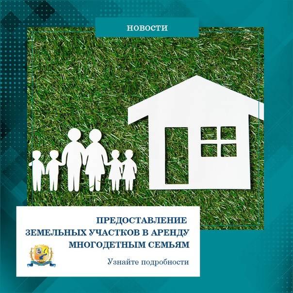 Бесплатная квартира для многодетной семьи: инструкция по получению