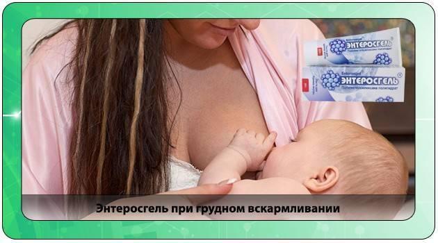 Энтеросгель при гв: можно ли его кормящей маме