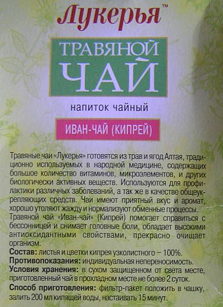 Можно ли пить иван-чай при грудном вскармливании