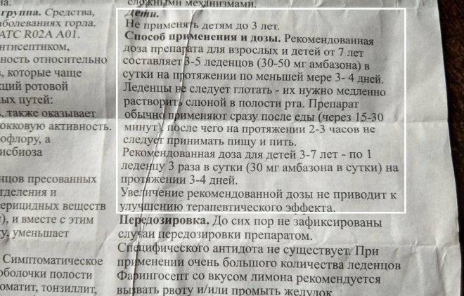 Нервохель: инструкция по применению, цена, отзывы врачей - medside.ru