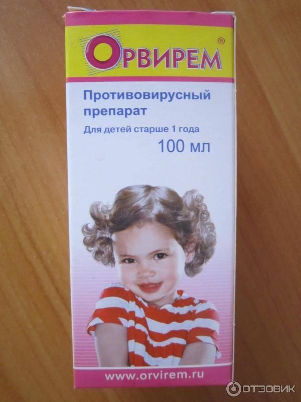 ➤ эффективное противовирусное средство для детей 7 лет
