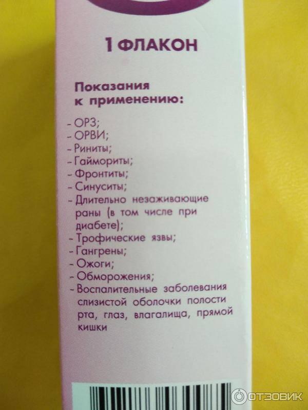 Капли в нос деринат - отзывы комаровского, показания, действие