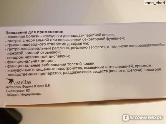 Фосфалюгель: инструкция по применению, цена, отзывы пациентов, аналоги