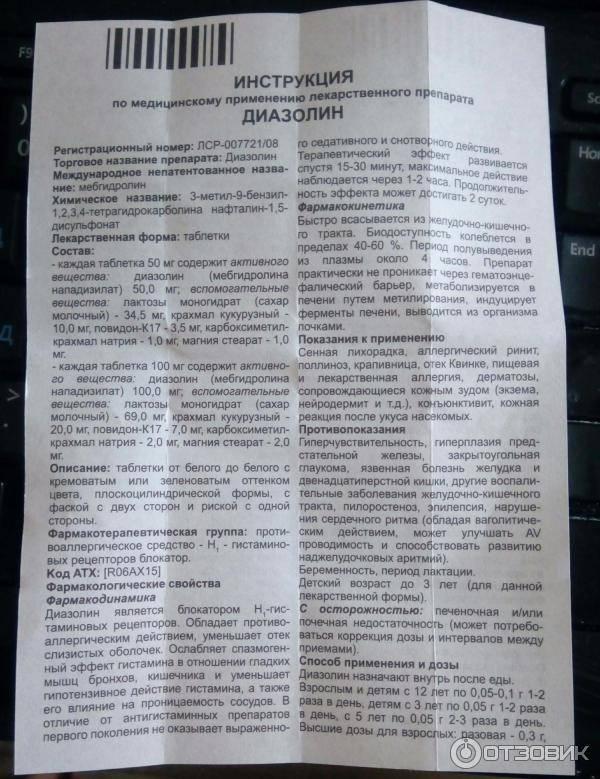 Ларипронт: описание, инструкция, цена