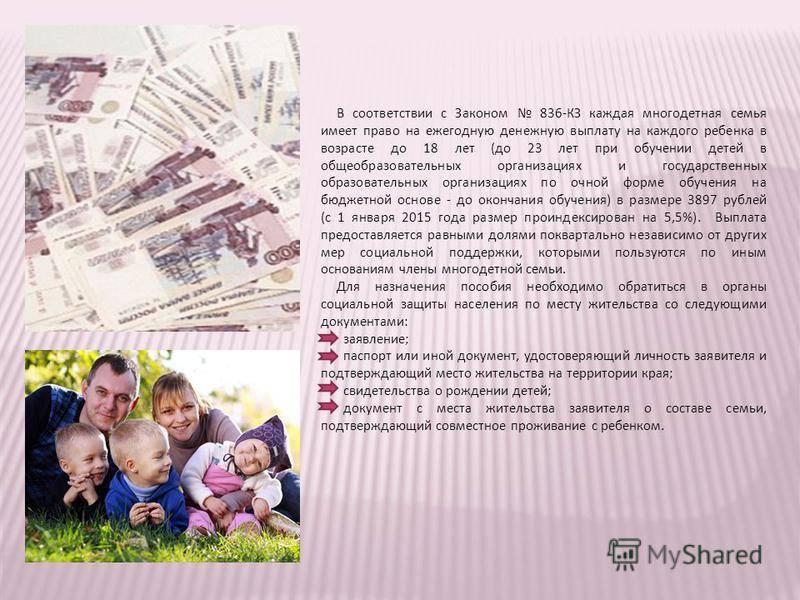 Как получить бесплатную юридическую помощь многодетным семьям в 2021 году