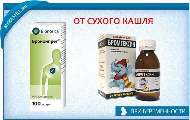 Лечение простуды во время беременности