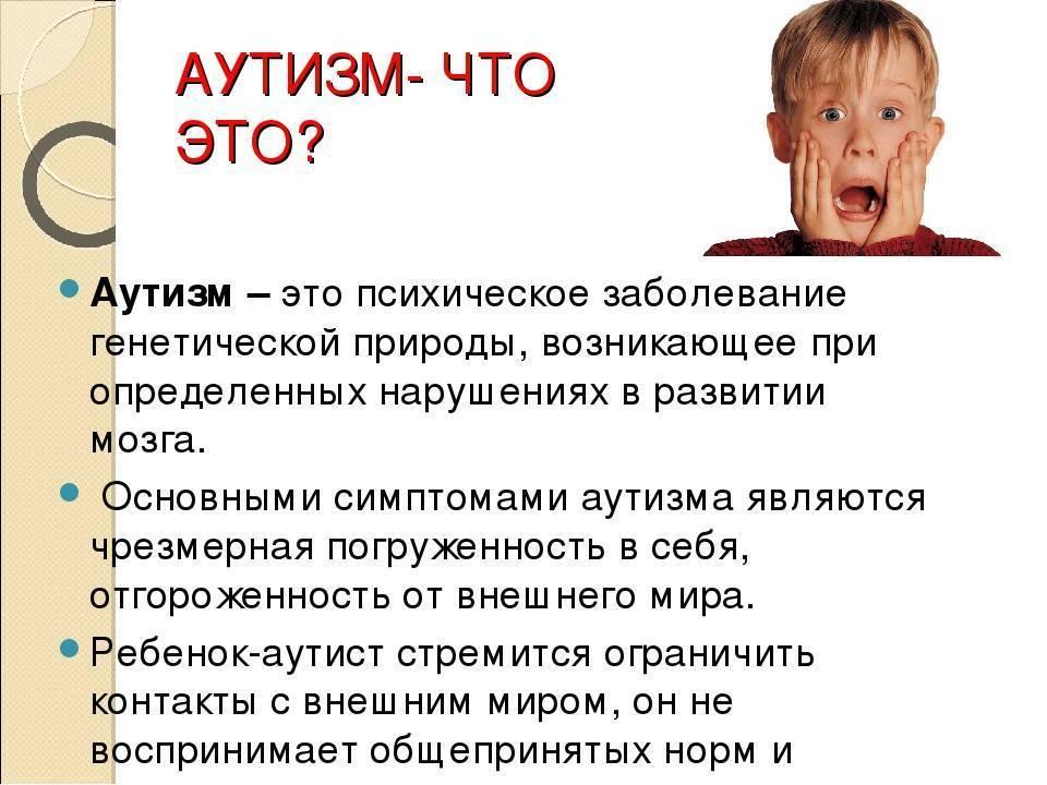 Аутизм у ребенка. синдром раннего детского аутизма (рда) - синдром каннера - синдром аспергера - медицинский центр «эхинацея»