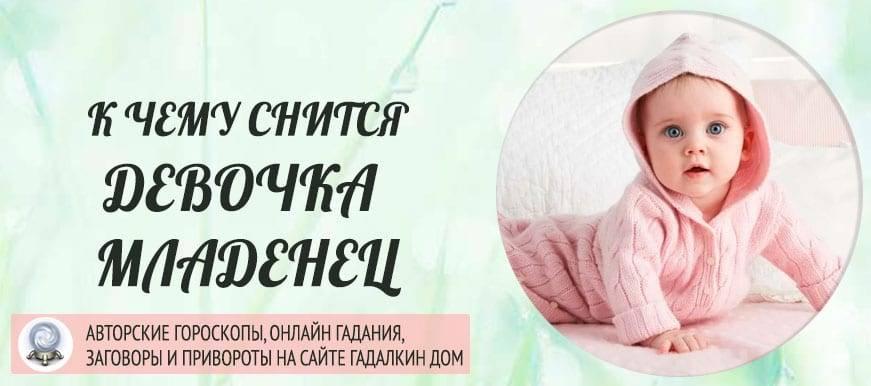 К чему снится ребенок маленький - новорожденный ребенок на руках сонник