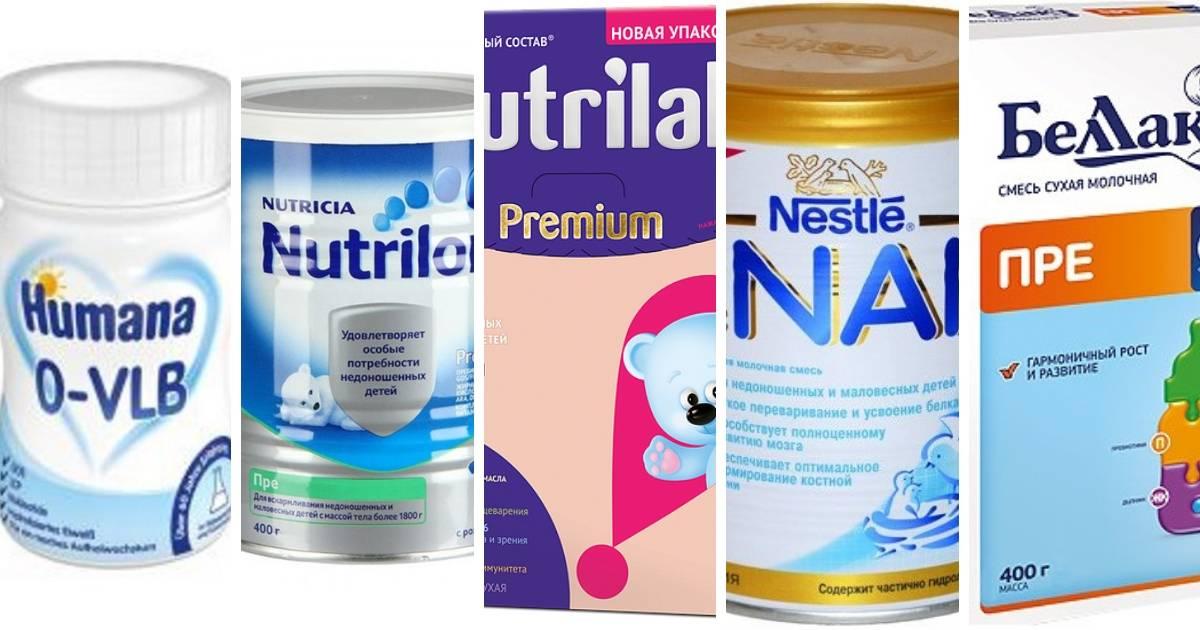 Смеси для недоношенных детей: прелан, нутрилон пре, фрисопре, нан, симилак