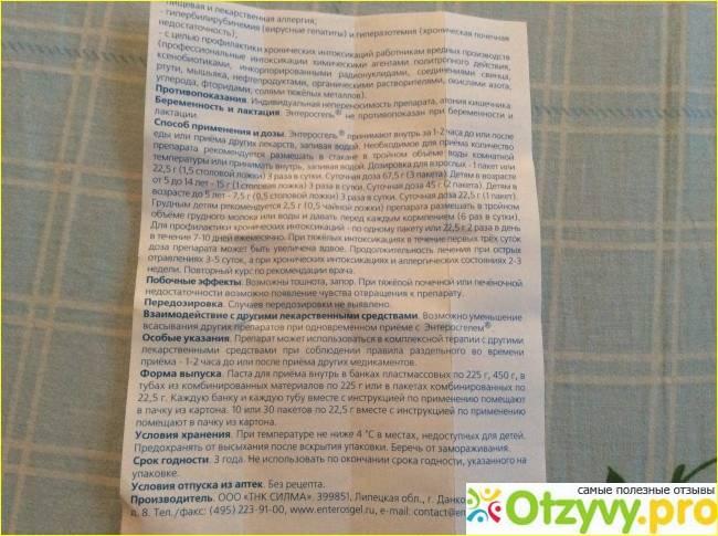 Энтеросгель рекомендован при лечении коронавирусной инфекции   энтеросгель