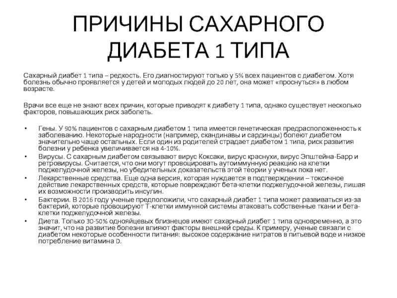 Диагностика диабета | medtronic diabetes russia